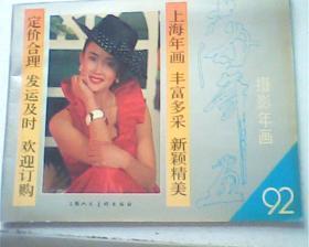 上海年画缩样92,摄影年画
