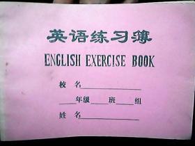 作业本:《英语练习薄》(未使用过、五册合售)