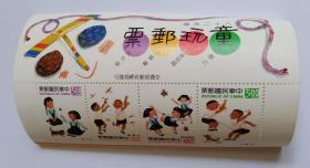 台湾邮票童玩小全张