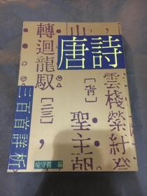 喻守真名著《唐诗三百首详析》 复刻民国版 经典唐诗选本
