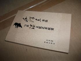 毛泽东书法与其酒文化艺术欣赏