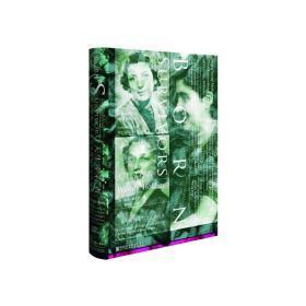 甲骨文丛书·天生幸存者:集中营里三位年轻母亲与命运的抗争