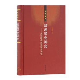归义军史研究--唐宋时代敦煌历史考索(中华学术丛书)