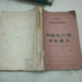 中国共产党历史讲义