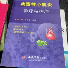 病毒性心肌炎诊疗与护理