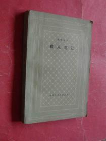 猎人笔记【网格本】82年2版1印,馆藏,85品