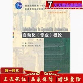 自动化专业概论第三3版万百五武汉理工大学出版社9787562932277