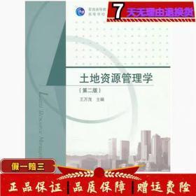 土地资源管理学第二2版王万茂高等教育出版社9787040304244