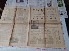 《新华日报》1976年7月7日。朱德同志逝世。