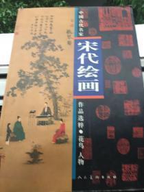 宋代绘画:花鸟、人物——中国古代名家作品选粹