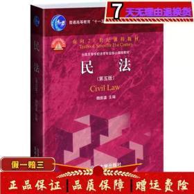 民法第五5版魏振瀛北京大学出版社9787301229477