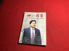 """世纪擂台 李土生与司马南""""百万擂台""""攻守实录"""