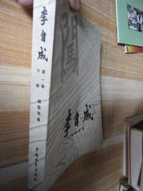 李自成第一卷 下册