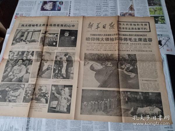 《新华日报》1976年9月12日。 今日八版,只有前4版
