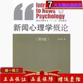 新闻心理学概论第五5版刘京林中国传媒大学出版社9787565710544