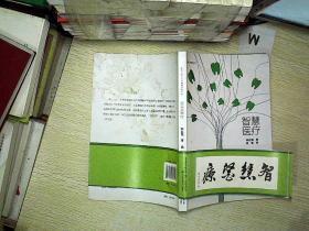 民营口腔医疗丛书:智慧医疗 .