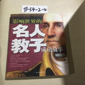 影响世界的名人教子成功故事(外国卷)