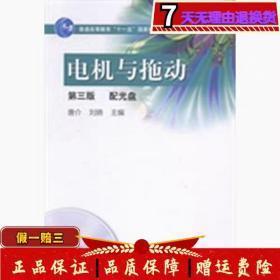 电机与拖动第三3版唐介刘娆高等教育出版社9787040309867