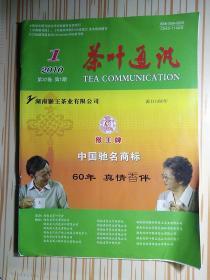 茶叶通讯2010.1