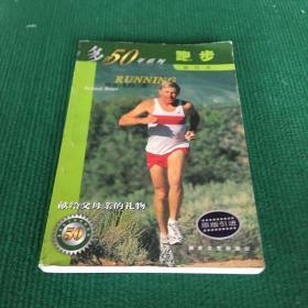跑步:多活50年系列图书