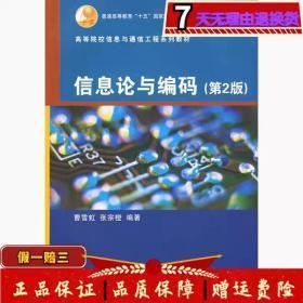 信息论与编码第二2版曹雪虹张宗橙清华大学出版社9787302192992
