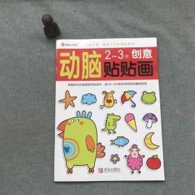邦臣小红花·动脑贴贴画:2-3岁创意