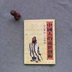 中国人的处世艺术:七大要诀 八大韬略