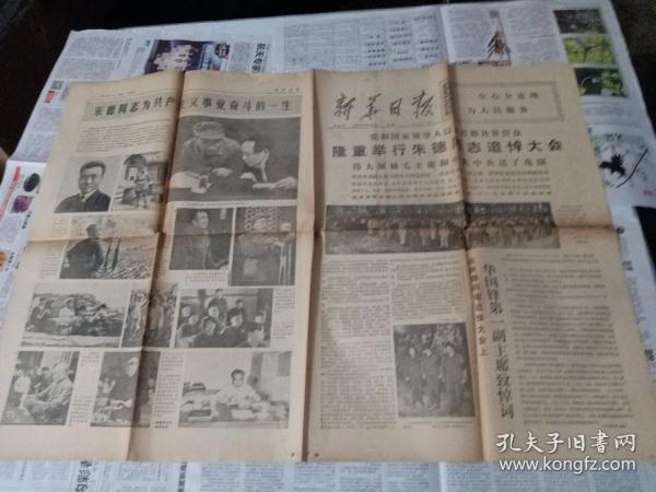 《新华日报》1976年7月12日。为朱德同志开追悼大会。