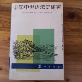 中国中世语法史研究