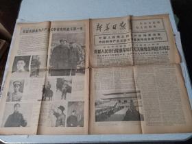 《新华日报》1976年1月15日,首都人民举行隆重的悼念周恩来同志。