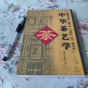 中华茶艺学
