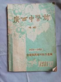 广西中医药增刊1970-1980 【增刊】验方选编