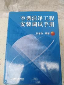 空调洁净工程安装调试手册