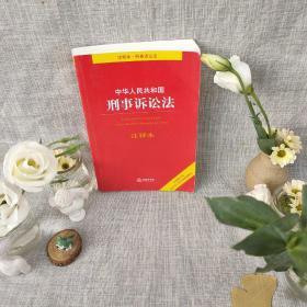 中华人民共和国刑事诉讼法注释本(全新修订版)