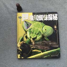 权威探秘百科:昆虫和蜘蛛探秘