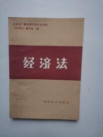北京市广播电视中等专业学校 经济法