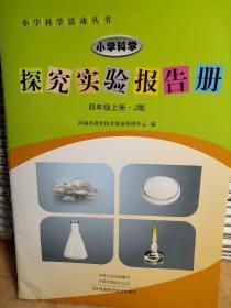小学科学 探究实验报告册 四年级 上册 J版 王德如