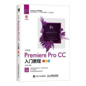 中文版  Premiere ProCC入门教程 【全彩版】