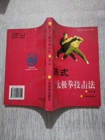 陈式太极拳技击法