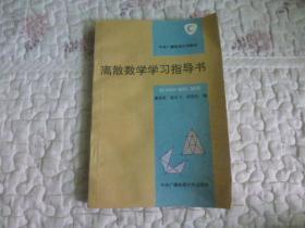 离散数学学习指导书