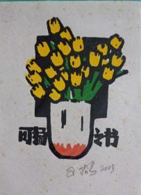 杨可扬藏书票  水安平0353