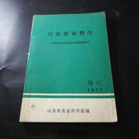 山东农业科学 1977增刊