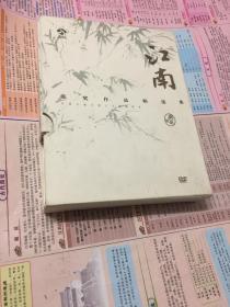 《江南》获奖作品精选集 典藏版DVD