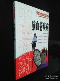 百病中医特效方药丛书 脑血管疾病(第二版 )