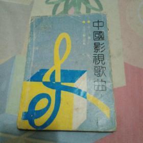 中国影视歌曲
