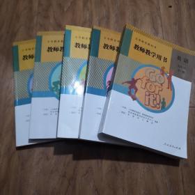 人教版 初中英语教师教学用书 七八九年级5本全套