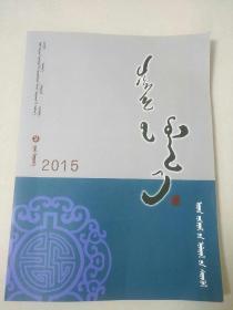 成吉思汗驿站  2015年2期  蒙文版