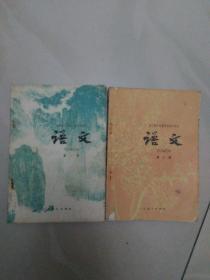 全日制十年制学校初中课本语文第一册.第六册(2本)