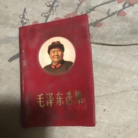 毛译东选集