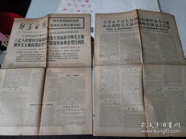 《新华日报》,1976年9月20日(今日8版)
